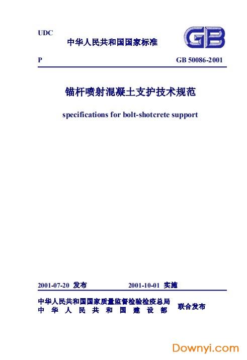 gb50086-2001锚杆喷射混凝土支护技术规范  0