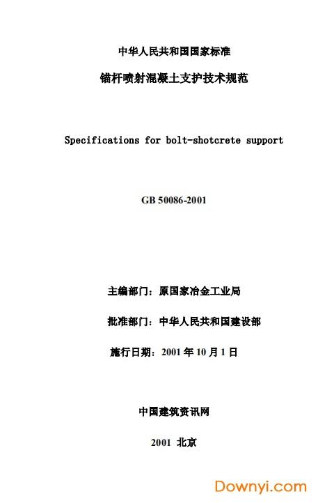 gb50086-2001锚杆喷射混凝土支护技术规范  1