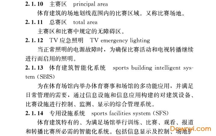 jgj354-2014体育建筑电气设计规范 pdf版 0