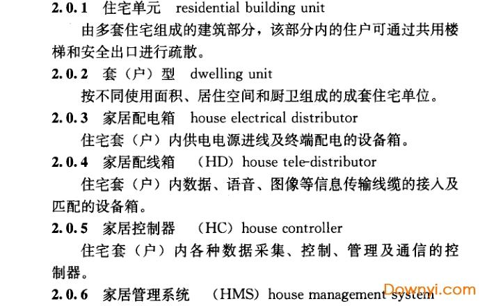 jgj242 2011住宅建筑电气设计规范 pdf版 0