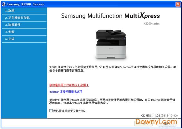 三星k2200nd一体机驱动 v3.31.41.09 最新版 0