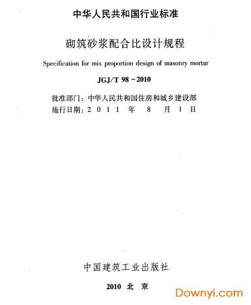 jgj/t98-2010砌筑砂浆配合比设计规程  0