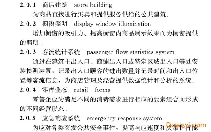 jgj392-2016商店建筑电气设计规范