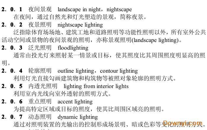 城市夜景照明设计规范jgj/t163-2008 pdf版 0