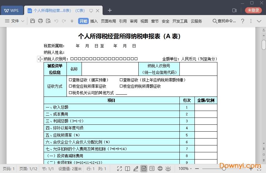 个人所得税经营所得纳税申报表最新版