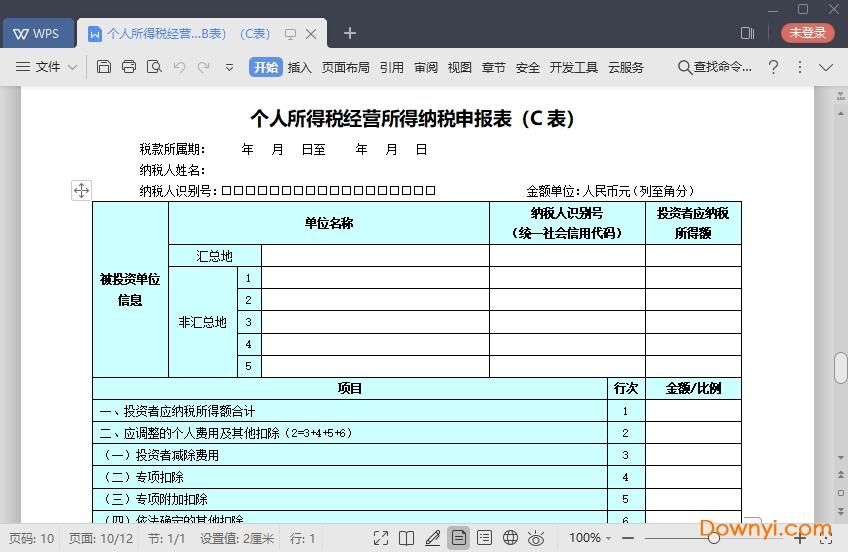 个人所得税经营所得纳税申报表电子版 最新版 1