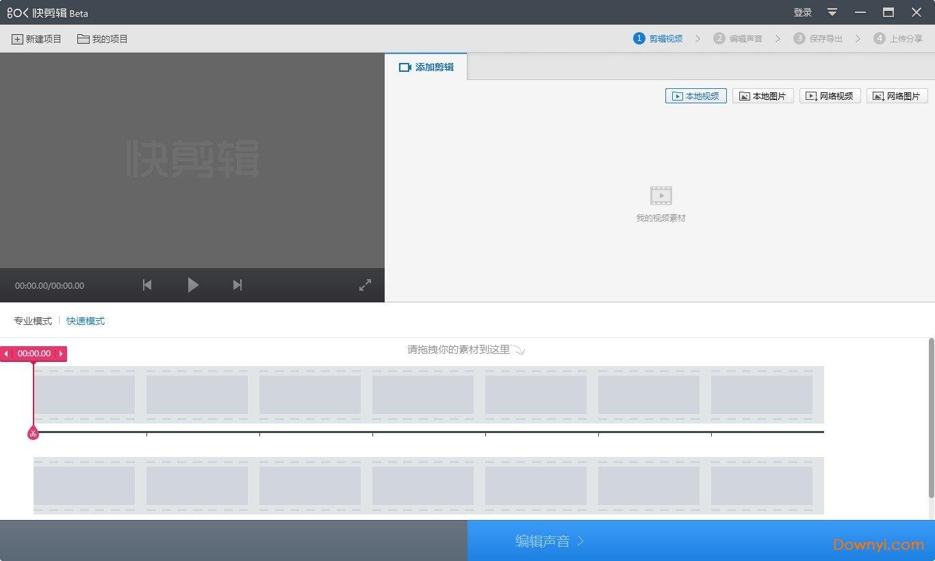 快剪辑小视频制作 v1.2.0.4102 免费版 2