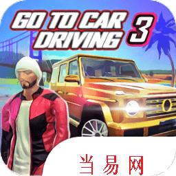 去開車3游戲