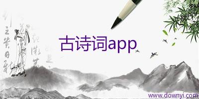 古诗词app