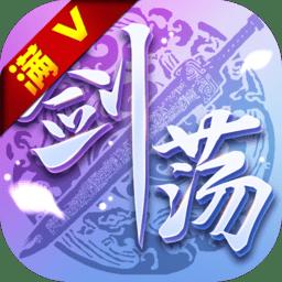 剑荡江湖之大唐风云变态版