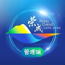 社区管理系统(荣成社区云)