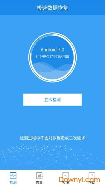 极速数据恢复app破解版 v1.5.4 安卓版 1