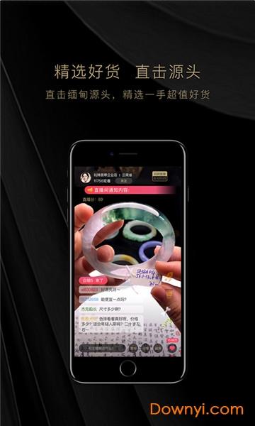 玩转翡翠平台 v3.2.2 安卓版 2