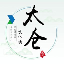文化太仓手机版