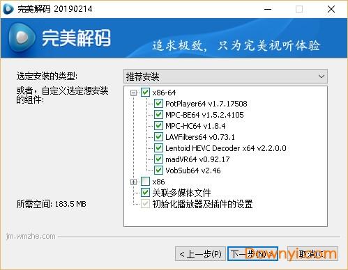 完美解码播放器电脑版 v20191016 64位最新正式版 0