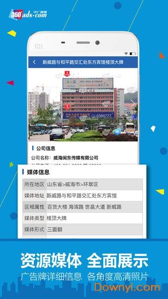 北京中广融媒手机版 v2.7.20 安卓版 0