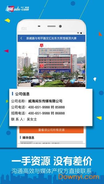 北京中广融媒手机版 v2.7.20 安卓版 2
