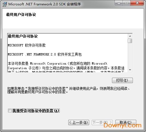 microsoft .net framework sdk v2.0 正式版 0