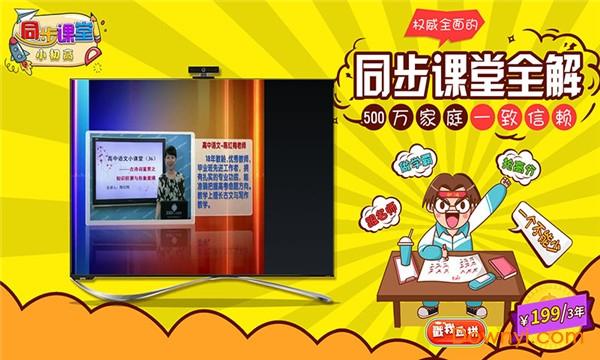 小初高同步课堂tv破解版 v3.3.3 安卓免费版 1