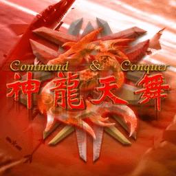 红色警戒2神龙天舞中文版v2.78 变态