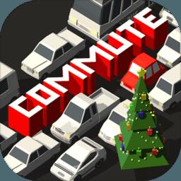 交通规划局游戏(commute heavy traffic)