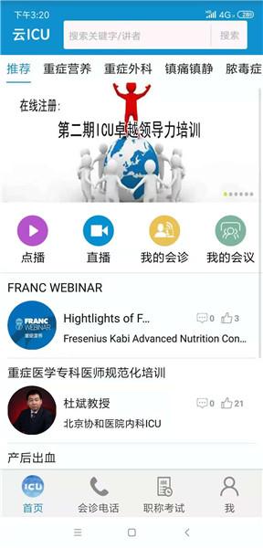 云ICU平台 v5.2.1 安卓最新版 0