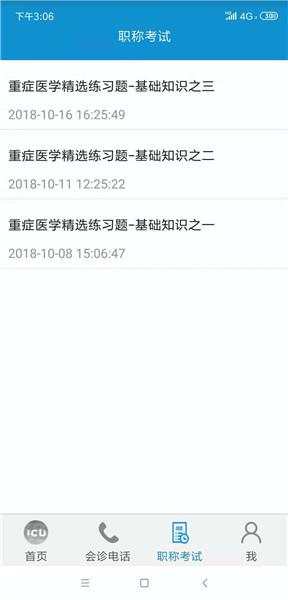 云ICU平台 v5.2.1 安卓最新版 1