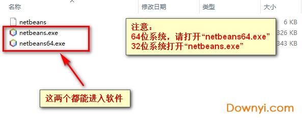 netbeans10使用教程4