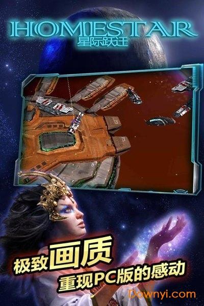 星际跃迁游戏