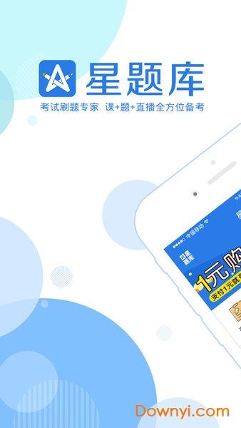 初级护师考试星题库手机版 v3.9.50 安卓版