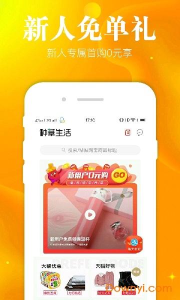 种草生活app下载