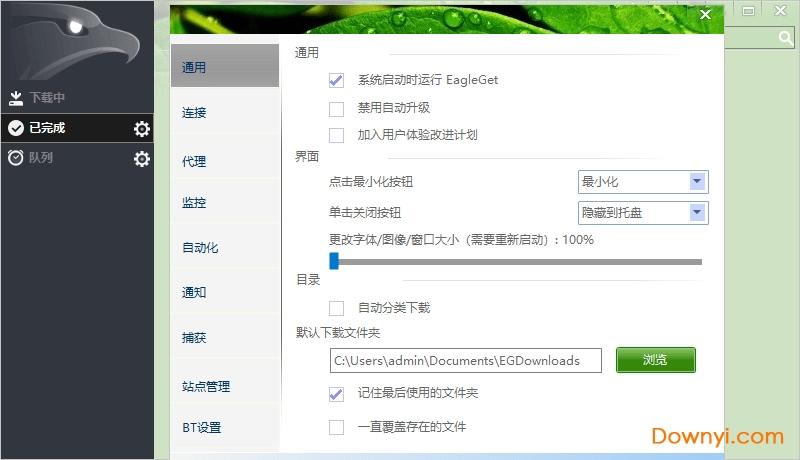 eagleget汉化版 v2.0.5.0 最新安装版 0
