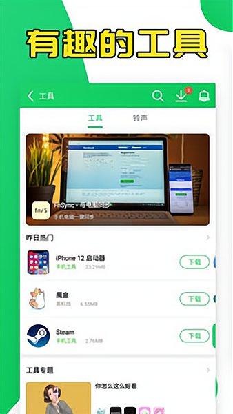 葫芦侠3楼2021最新版本 v4.1.0.5 安卓版 1