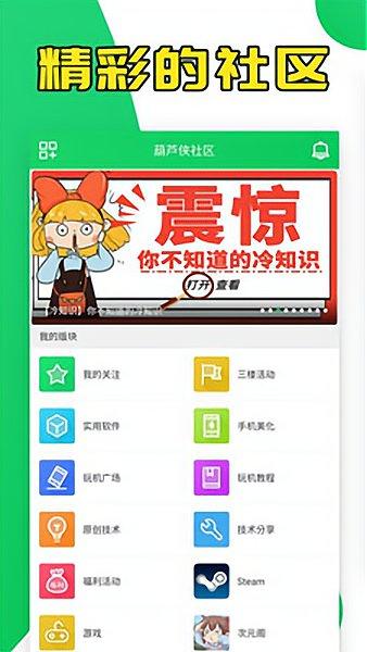 葫芦侠3楼2021最新版本 v4.1.0.5 安卓版 3