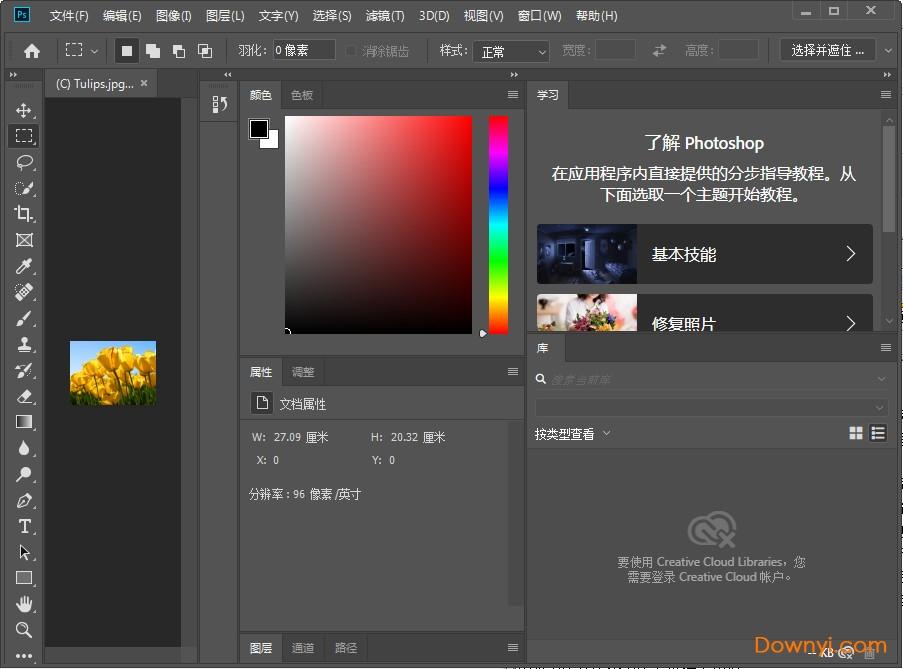 Adobe Photoshop CC 2020中文破解版 v21.0.0 免激活版 0