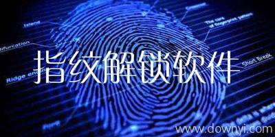 指纹解锁软件