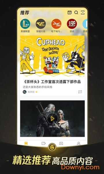 掌上WeGame游戲平臺 v5.5.3 官方安卓版 0