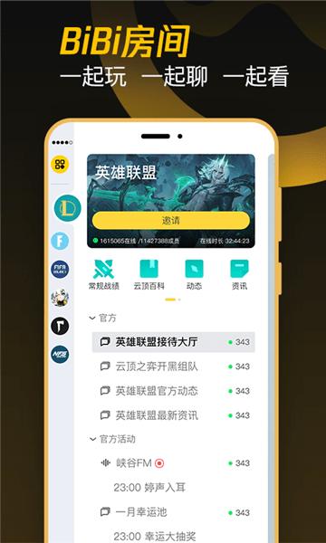 掌上WeGame游戲平臺 v5.5.3 官方安卓版 1