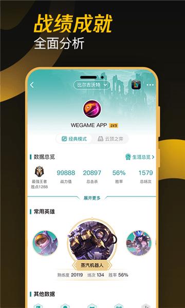 掌上WeGame游戲平臺 v5.5.3 官方安卓版 2