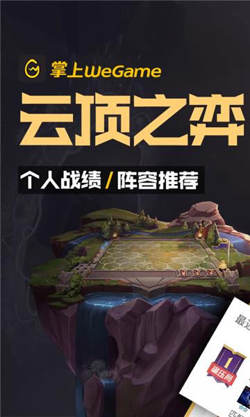 掌上WeGame游戲平臺 v5.5.3 官方安卓版 3