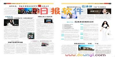 日报app