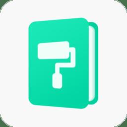 装修记账本软件
