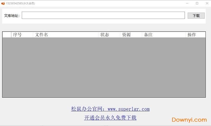 松鼠百度文库下载器会员破解版 v1.0.0.0 绿色破解版 0