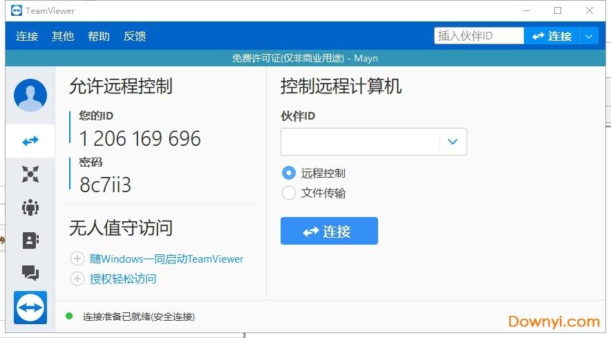 teamviewer 14无限修改id v14.1.9025.0 安装版_附改id教程 0