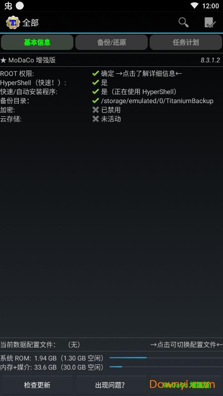 钛备份6.1.0破解版_钛备份专业破解已付费版 v8.3.1.2 安卓免root版