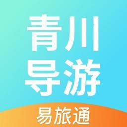 青川导游客户端