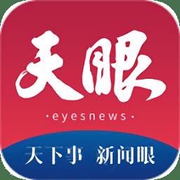 贵州日报天眼新闻