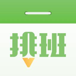 排班日历appv1.8.20 安卓版