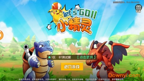 宠物小精灵let is go变态版 v2.0.100 安卓版1