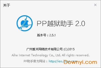 �O果pp越�z助手 v2.5.1 最新版 0